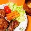 ハンバーグ(妻料理)