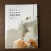 洋裁初心者へのオススメ本「きれいに縫うための基礎の基礎」