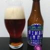 ラオホがブナの燻製美味い - 国産クラフトビール