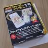 スーパーマップル・デジタル Ver15 優待版購入