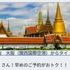 JAL海外ダイナミックパッケージで2都市滞在♪人気のハワイ・バンコクが対象