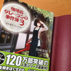 「珈琲店タレーランの事件簿3 心を乱すブレンドは 」読了。