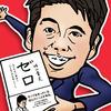 堀江貴文氏の「障害者は働くな」発言誤報に見る彼を理解することの難しさ──手ほどきを少し述べさせて頂きます。