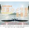 上海高島屋で中国カメラ部の写真展(2018)が開催されます