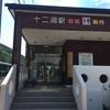 【青森県】旅66日目:振り向いてピース