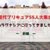 歴代プリキュア55人大集合イベントinラグナシアに行ってきました!~前編~