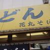 カレーライス。西大島「花丸そば」