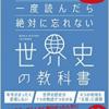 一度読んだら絶対に忘れない 世界史の教科書 山田圭一