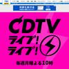 『今宵の月のように』『P.S.I love you』『木綿のハンカチーフ』CDTV ライブ!ライブ!秋のラブソング4時間スペシャル