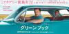 【iTunes Store】「グリーンブック(字幕/吹替)」今週の映画 102円レンタル