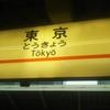 8年ぶりの東京来訪♪ *メイド喫茶&ガルパイベント&聖地巡礼*