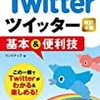 Twitterの基本。「今すぐ使えるかんたんmini Twitter ツイッター 基本&便利技 」