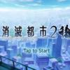 BGMが素敵なゲーム!!消滅都市2【無料アプリ】
