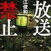 放送禁止【本:小説】