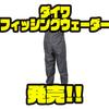 【ダイワ】スリムフィットにリニューアル「フィッシングウェーダーFW-3202R/FW-4202R」発売!