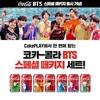 BTS x コーラスペシャルパッケージ発売🥤🥤&撮影ビハインド写真