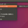 Ubuntu 18.04の右クリックメニューから「空のドキュメント」を作成する