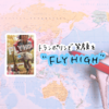 何かしたいけど踏み出せないあなたに特に読んでほしい、世界をトランポリンで笑顔にする活動『FLY HIGH』のお話。