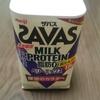【新商品情報】ザバスミルクプロテイン-ベリーミックス味を飲んでみた