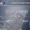 メインカードは何にしよう?ANAアメリカンエキスプレスカード入会キャンペーンについて