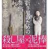 伊坂 幸太郎 (著) 『首折り男のための協奏曲』読了