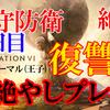 【シヴィライゼーション6日記1日目】専守防衛絶対反撃復讐根絶やしプレイ開始!