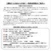 色々報告(和歌山新報、紀和病院勉強会、白浜はまゆう病院勉強会)