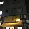 ラーメン二郎 上野毛店『大ぶた入り麺増し+生玉子』