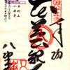 四国八十八ヶ所霊場・第85番札所・五剣山八栗寺の御朱印です