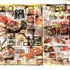 【ネタバレあり】ヤオコー名物「ヤッポーを探せ!」2018/01/20