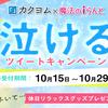 受付スタート!カクヨム×魔法のiらんどコンテスト 「泣ける小話」ツイートキャンペーン【10/15~10/29】に参加しよう♪