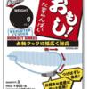 【VARIVAS】太軸フックをウェイテッドカスタム「Nogalesフックセットシンカーおもし!」発売!