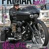 PRIMARY Magazine Vol.56 本日 発売&新型コロナウィルスに対するお知らせとご案内。