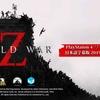 【PS4】ワールド・ウォーZ、新プロモーション動画『東京編』を公開!発売日は9月26日!