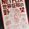 映画『NETFLIX 世界征服の野望』(ショーン・コーセン監督作品)より。涙とミステイク積み重ね野に咲くNETFLIX。ただひとつだけ。