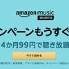 【終了】Amazon Music Unlimitedが4ヶ月99円キャンペーン