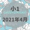 【小1】2021年04月のまとめ