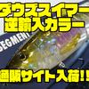 【ジャッカル】人気ビッグベイトの海外カラー「ダウズスイマー逆輸入カラー」通販サイト入荷!