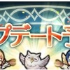 【FEH】今月のアップデート ver.5.9.0
