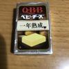 めっちゃ濃厚! QBB『期間限定 ワインに合う ベビーチーズ 一年熟成』を食べてみた!