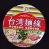 セブンイレブンの台湾麺線はいかが?