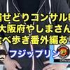 大阪店舗せどりコンサル生やしまさんの報告【番外編リシュラン1つ星焼肉店】