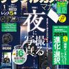 デジタルカメラマガジン 2013年1月号選考 組写真部門 入選いただきました