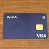 【kyashカード受領】Apple Payが使えるプリペイドカード