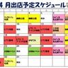 4月の出店スケジュール