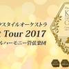 「艦これ」クラシックスタイルオーケストラ Grand Fleet Tour 2017 Final 大阪へ参加した記録
