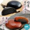 千葉県 お菓子のたいようの【 黒糖まんじゅう・竹炭まんじゅう】