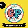 タカラッシュ!GPオンライン プレ公演『プレタカラッシュ!GP ~ある冒険家の隠し財宝~』の感想