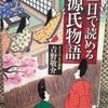 あらすじをつかむなら「一日で読める『源氏物語』」がわかりやすい!