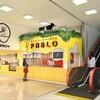 焼きたてチーズタルト専門店PABLO(パブロ)近鉄パッセ店5月27日オープン~メニューや開店記念イベント内容など